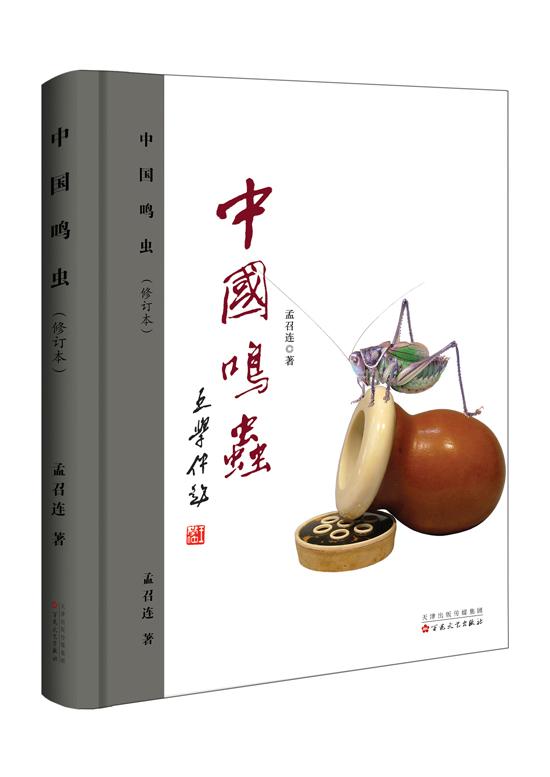 中国鸣虫(精装)